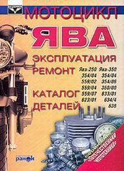 Мотоциклы ЯВА Руководство по ремонту с каталогом деталей