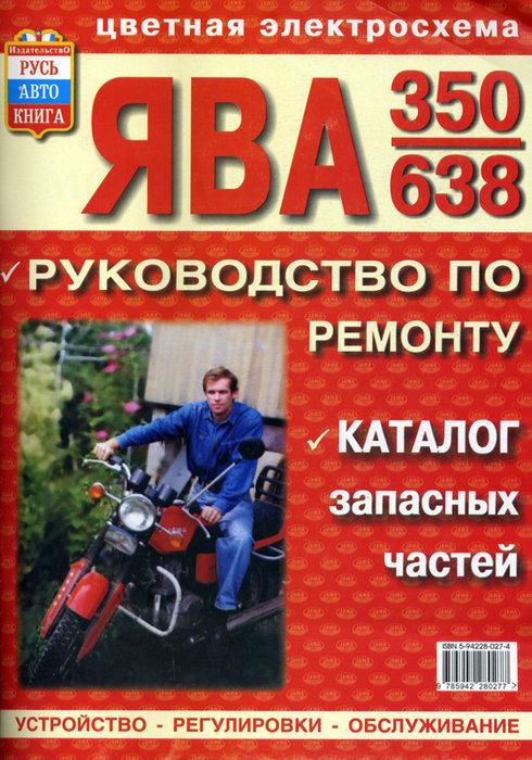 Мотоциклы ЯВА 350, модель 638. Руководство по ремонту с каталогом деталей