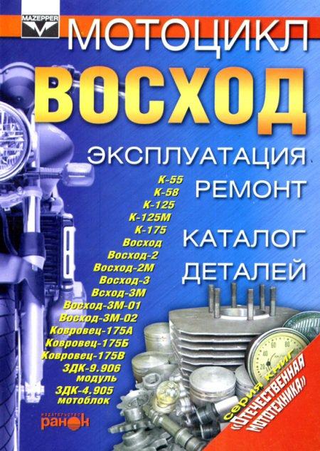 Мотоциклы Восход Руководство по ремонту с каталогом деталей