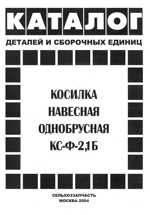 Косилка КС-Ф-2.1Б Каталог деталей