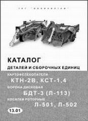 Каталог деталей и сборочных единиц картофелекопателей КТН-2В, КСТ-1.4