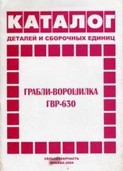 Грабли-ворошилка ГВР-630. Каталог деталей и сборочных единиц
