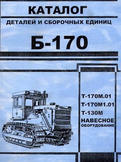 Бульдозер Б-170 Каталог деталей
