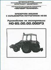 Бульдозер НО-85, НО-84 Руководство по эксплуатации
