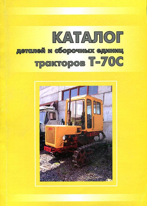 Тракторы Т-70С Каталог деталей