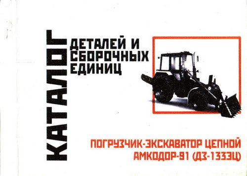 Погрузчик-экскаватор АМКОДОР-91 (ДЗ-133ЭЦ) Каталог деталей
