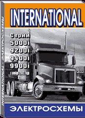 INTERNATIONAL 5000i, 9200i, 9400i, 9900i Сборник электросхем