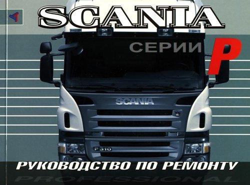SCANIA серии P Пособие по ремонту