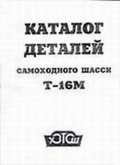 Самоходное шасси Т-16М Каталог деталей