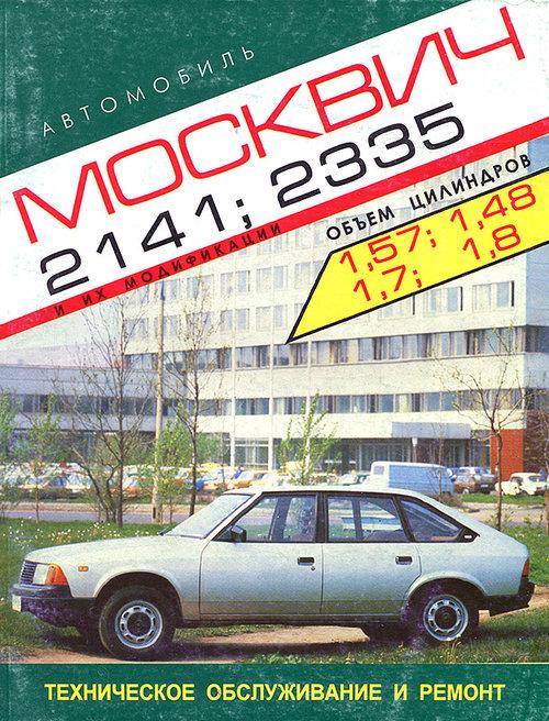 Москвич 2141, -2335 Пособие по ремонту и обслуживанию