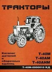 Тракторы Т-40М, Т-40АМ, Т-40АНМ Каталог деталей
