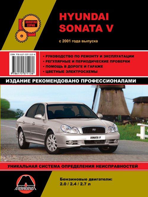 HYUNDAI SONATA V с 2001 бензин Книга по ремонту и эксплуатации