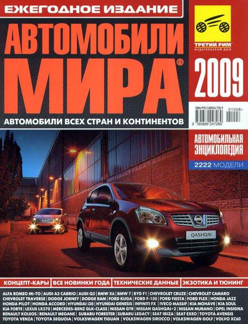 Автомобили мира 2009