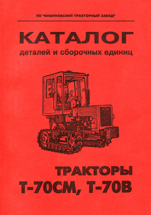 Тракторы Т-70СМ, Т-70В Каталог деталей