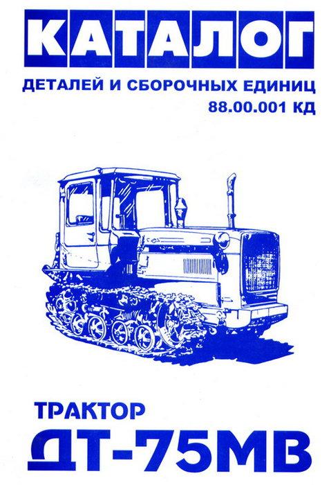 Тракторы ДТ-75МВ Каталог деталей