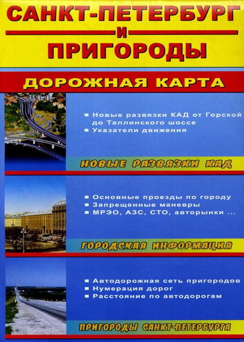 Дорожная карта Санкт-Петербурга и пригородов