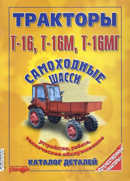Тракторы Т-16, Т-16М, Т-16МГ Руководство по ремонту + каталог деталей