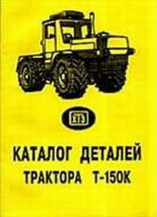 Тракторы Т-150К Каталог деталей