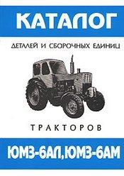 Тракторы ЮМЗ-6АЛ, ЮМЗ-6АМ Каталог запчастей