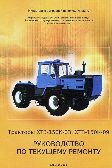 Тракторы ХТЗ-150К-03, ХТЗ-150К-09 Руководство по ремонту