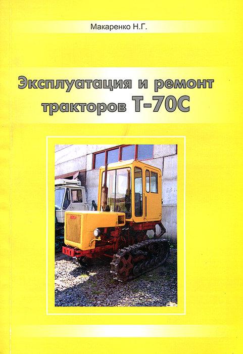 Тракторы Т-70С Руководство по ремонту и эксплуатации