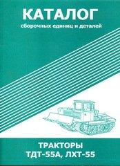 Тракторы ТДТ-55А, ЛХТ-55 Каталог запчастей