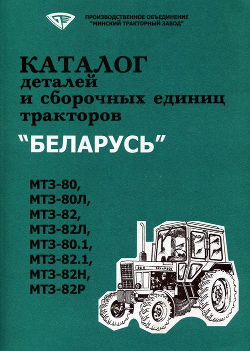Тракторы МТЗ-80, МТЗ-80Л, МТЗ-82, МТЗ-82Л, МТЗ-80.1, МТЗ-82.1, МТЗ-82Н, МТЗ-82Р Беларусь Каталог запчастей