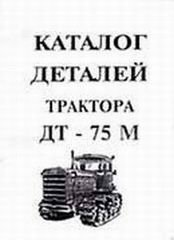 Тракторы ДТ-75М Каталог деталей