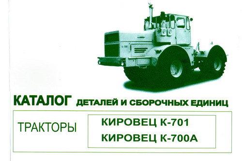 Тракторы Кировец К-701, К-700А Каталог деталей