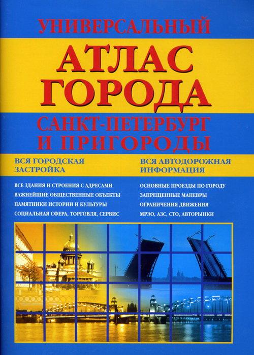 Универсальный атлас Санкт-Петербурга