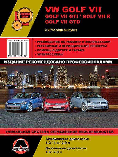 Книга VOLKSWAGEN GOLF VII (ФОЛЬКСВАГЕН ГОЛЬФ-7) с 2012 бензин / дизель Пособие по ремонту и эксплуатации