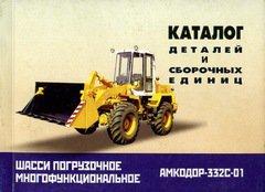 Шасси погрузочное АМКОДОР-332С-01 Каталог деталей
