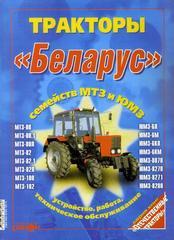 Тракторы Беларусь МТЗ, ЮМЗ