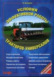 Условия эффективной работы универсально-пропашных тракторов