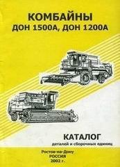 Комбайн Дон 1500А, 1200А Каталог запчастей