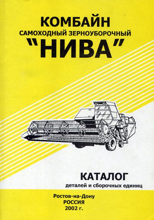Комбайн Нива Каталог деталей