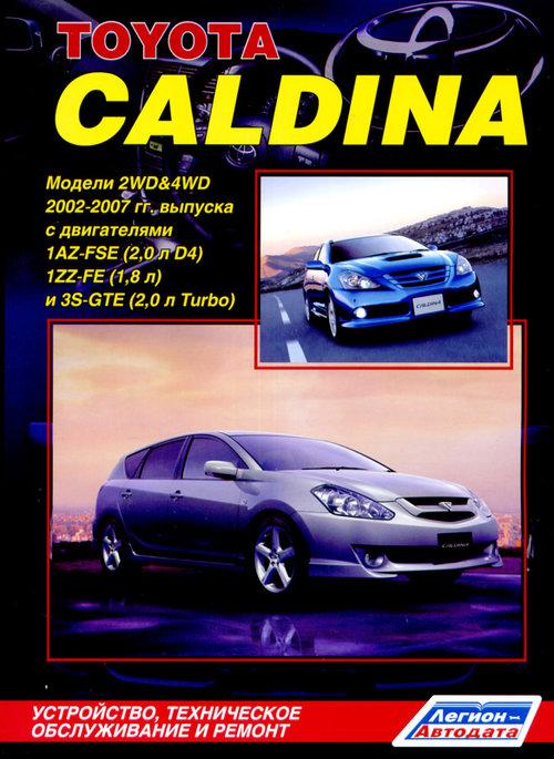 Книга TOYOTA CALDINA (Тойота Калдина) 2002-2007 бензин Пособие по ремонту и эксплуатации