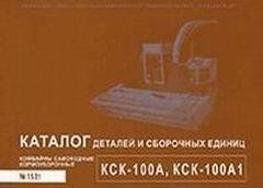 Комбайн зерноуборочный КСК 100, 100 А1 Каталог деталей