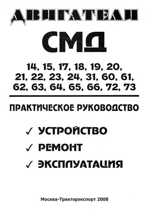Двигатели СМД 14, 15, 17, 18, 19, 20, 21, 22, 23, 24, 31, 60, 61, 62, 63, 64, 64, 66, 72, 73 Ремонт, Устройство, Эксплуатация