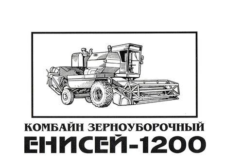 Комбайн Енисей-1200 Каталог запчастей