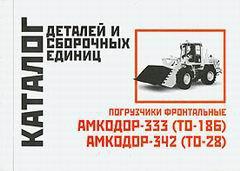 Погрузчик ТО 18Б, ТО 28 (Амкодор 342, 343) Каталог деталей