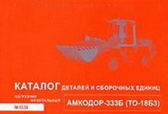Погрузчик ТО 18Б3 (Амкодор 333Б) Каталог деталей