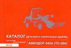 Погрузчик ТО 28А (Амкодор 342А) Каталог деталей
