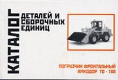 Погрузчик Амкодор ТО 18А Каталог деталей
