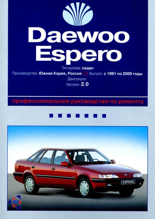 DAEWOO ESPERO 1991-2000 бензин Пособие по ремонту и эксплуатации