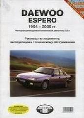 DAEWOO ESPERO 1994-2000 бензин