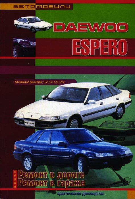 DAEWOO ESPERO 1991-2000 бензин Книга по ремонту и эксплуатации