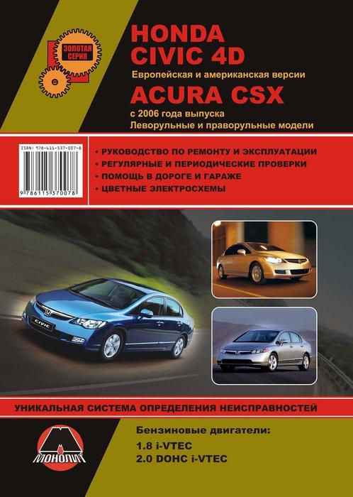HONDA CIVIC 4D / ACURA CSX с 2006 бензин Пособие по ремонту и эксплуатации