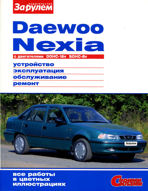Руководство DAEWOO NEXIA до 2008 бензин Пособие по ремонту и эксплуатации цветное