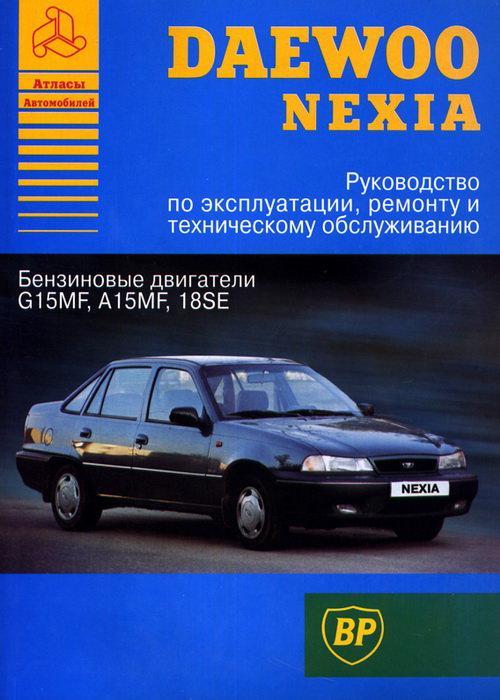DAEWOO NEXIA бензин Книга по ремонту и эксплуатации